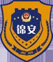 呼和浩特市锦安安防服务有限责任公司
