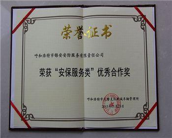 万博app在哪里下载类的荣誉证书
