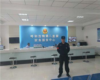 内蒙古万博体育原生app为第二监狱做万博app在哪里下载工作