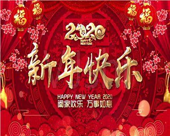 呼和浩特市锦安安防服务有限责任公司祝大家2020新年快乐